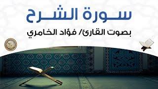 سورة الشرح بصوت القارئ فؤاد الخامري