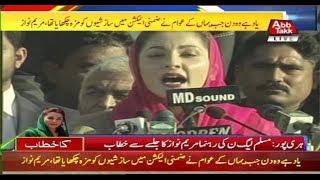 Maryam Nawaz Addressing Public Rally in Haripur