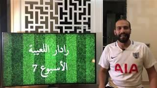 كابتن فانتازي || رادار اللعيبة - الأسبوع 7 - الدوري الانجليزي