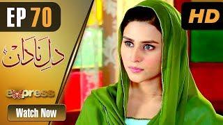Pakistani Drama | Dil e Nadaan - Episode 70 | Express Entertainment Dramas | Abid Ali, Zaheen Tahir