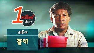 Khudha | Mosharraf Karim, Jui, Kochi Khondokar | Natok | Maasranga TV | 2018
