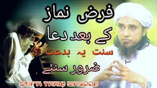 Farz namaz ke Baad dua  by Mufti Tariq Masood sahab 2017