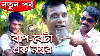মুজিবর - বাপ বেটা এক নম্বর   Mojibor Baap Beta Ek Number   Mojibor Hit Comedy   মুজিবর হিট কমেডি
