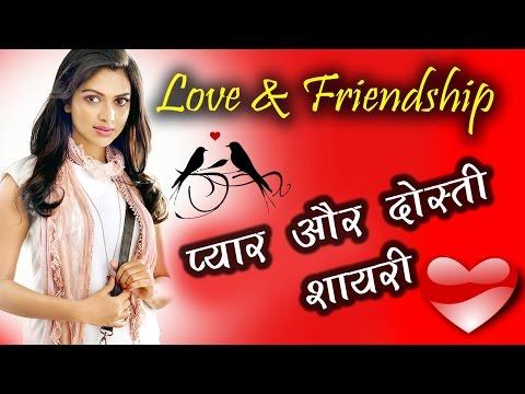 Love & Friendship Shayari 2017,  Pyaar Dosti Shayari in Hindi(लव शायरी, दोस्ती शायरी)