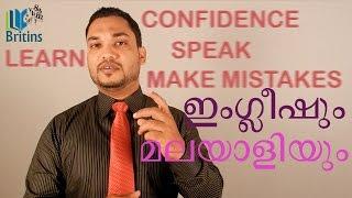 ഇംഗ്ലീഷും മലയാളിയും - Spoken English Learning Videos