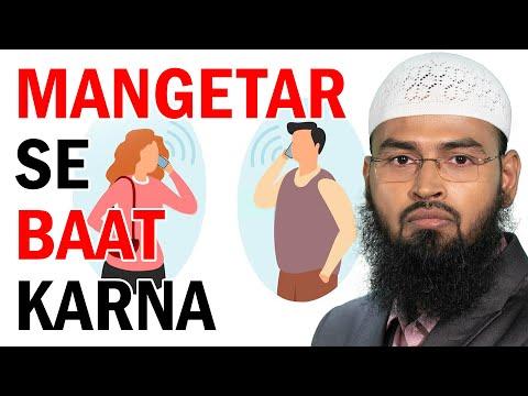 Mangetar Se Baat Karna Ya Milna Haram Hai By Adv. Faiz Syed
