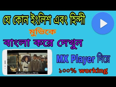 Xxx Mp4 যে কোন ইংলিশ এবং হিন্দি মুভি কে বাংলা ভাষায় পরিবর্তন করে দেখুন। 3gp Sex