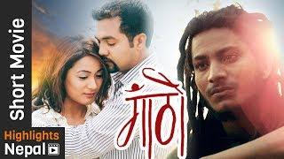 GAATHO - New Nepali Short Movie 2017/2074 Ft. Najir Husen, Abhay Baral, Namrata Shrestha