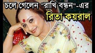 প্রয়াত রাখি বন্ধনের অভিনেত্রী রিতা কয়রাল | Star Jalsha Rakhi Bandhan actress Rita Koiral Died