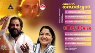 Njan Gandharvan movie songs ഞാന് ഗന്ധര്വന് | Vidyarambham movie songs വിദ്യാരംഭം | yesudas hits