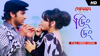 Ding Dong (Golemale Pirit Koro Na) (Bengali) (Full HD) (2013)