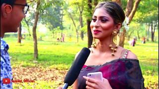 ছেলেদের কোন জিনিস দেখে মেয়েরা Crush খায় ? New Bangla Funny Interview 2018 - Samsul Official