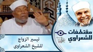 الشيخ الشعراوي | تيسير الزواج للشيخ الشعراوى