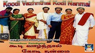 Engal Veetu Kalyanam Full Video Song | Koodi Vazhnthal Kodi Nanmai Movie HD | Goldencinema