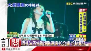 大港開唱音樂祭 「擋泥板女神」酒井法子獻唱