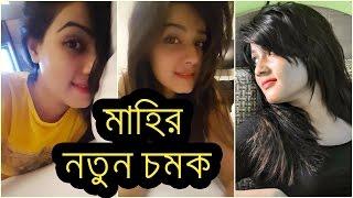 মাহির নতুন ধামাকা   Mahiya Mahi New Movie Golap Tolir Kajol