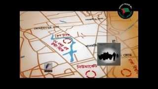 Bangabandhu Killing: Documentary T-54, Part 1