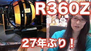 SEGA R360 27年ぶりに復活! 東京ジョイポリス R360Z Transformer