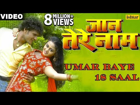 Xxx Mp4 Umar Baye 18 Saal Full Video Song Jaan Tere Naam Khesari Lal Yadav Hot Tanushree Chaterjee 3gp Sex