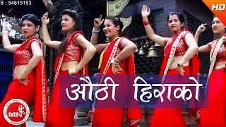 New Nepali Teej Song 2073 | Authi Hirako - Prakesh Babu Thapa & Bhumsara Magar | Gaam Besi Music