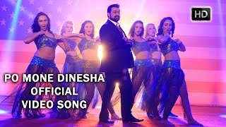 Po Mone Dinesha Official Full Video Song - Peruchazhi