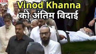 Vinod Khanna को अंतिम विदाई देने पहुंचे Amitabh और Bollywood के दिग्गज | MUST WATCH !!!