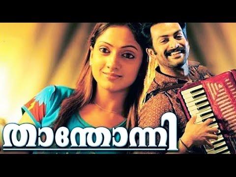 Xxx Mp4 Malayalam Movie 2017 New Releases Malayalam Film Thanthonni Prithviraj Sheela Mallu 3gp Sex