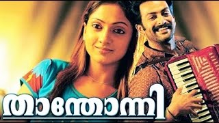 Malayalam Full Movie 2016 New Releases | Malayalam Film Thanthonni | Prithviraj | Sheela | Mallu
