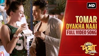 Tomar Dyakha Naai (তোমার দেখা নাই ) | Arijit Singh | BDMK | Ankush | Nusrat | Jaaz Multimedia