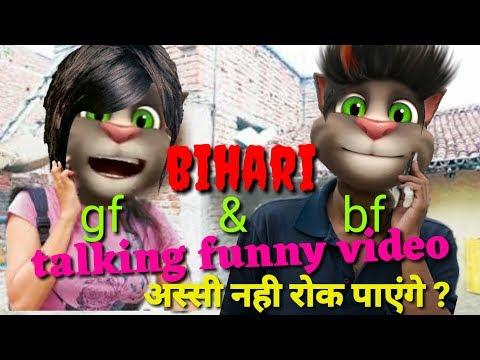 Xxx Mp4 Bhojpuri Tom Video Gf Bf Funny Talking Funny Tom Talking In Bhojpuri 3gp Sex