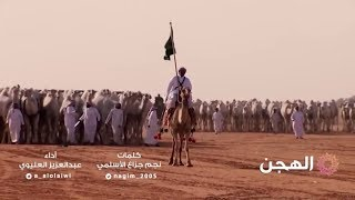 الهجن || كلمات : نجم جزاع الأسلمي | أداء : عبدالعزيز العليوي