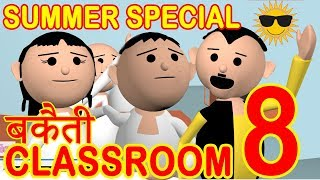 BAKAITI IN CLASSROOM- PART 8_MSG Toon