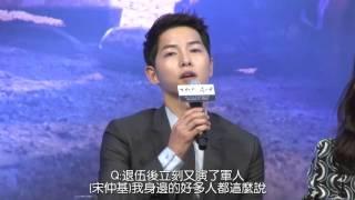 《太陽的後裔》發佈會:宋慧喬自曝與宋仲基合拍