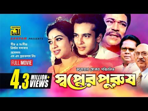 Xxx Mp4 Shopner Purush স্বপ্নের পুরুষ Riaz Shabnur Bangla Full Movie 3gp Sex