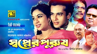 Shopner Purush | স্বপ্নের পুরুষ |  Riaz & Shabnur | Romantic Bangla Movie