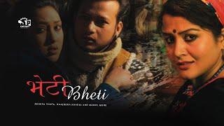 Nepali Movie : Bheti भेटि  | Rekha Thapa , Rajendra Khadgi |