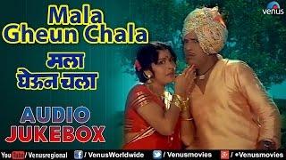 Mala Gheun Chala - Marathi Film Songs Audio Jukebox   Dada Kondke, Madhu Kambikar  