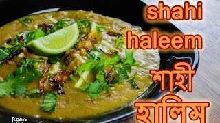 হালিম রেসিপি | Shahi Haleem Recipe |  Haleem Recipe Bangla | Halim Bangla Recipe | How to make Halim