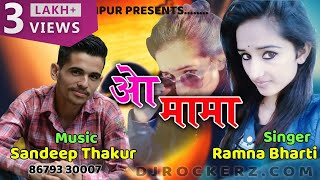 Latest Pahari Song | O Mama By Ramna Bharti | Music Sandeep Thakur