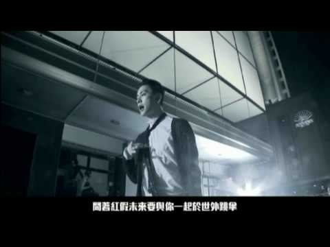 黃宗澤 Bosco Wong 《越過高山越過谷》官方 MV