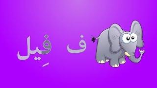 انشودة الحروف العربية 1  (بدون موسيقى)  - (Arabic Alphabets Song  1 (No Music)  -