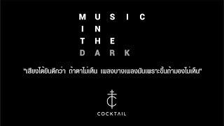 คุกเข่า - Cocktail【Music in the Dark】
