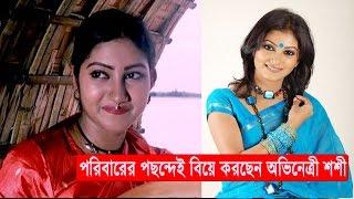 অবশেষে পরিবারের পছন্দেই বিয়ে করছেন অভিনেত্রী শশী | Actress Sharmin Jahan Shoshi Wedding