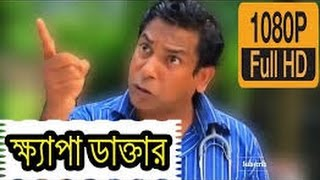 Mosharraf Karim New Comedy Natok 2016 || ক্ষ্যাপা ডাক্তার || Bangla New Natok 2016 Khepa Daktar