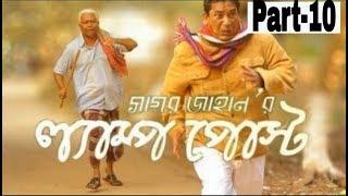 Bangla Natok 2017 Lamp Post part 10 HD 😁 ল্যাম্পপোস্ট 😁 Mosharraf Kaim 😁 Tarin