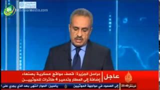 دول الخليج تتدخل والسعودية تبدأ المعركة بقصف مواقع للحوثيين - قناة الجزيرة