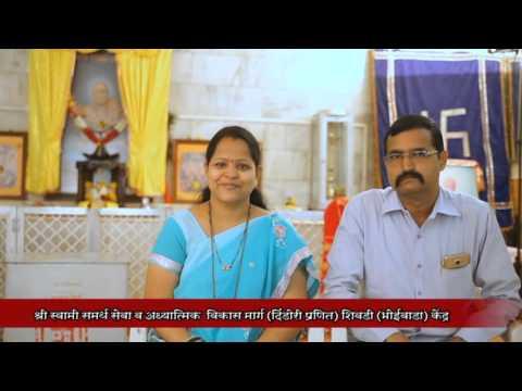 Shree Swami Samarth Amrutanubhav श्री स्वामी समर्थ अमृतानुभव devotees experience Part 4