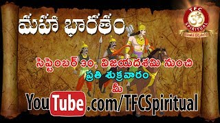 Exclusive Illustrated Mahabharatam Web Series - Promo || సంపూర్ణ మహాభారతం || TFC Spiritual