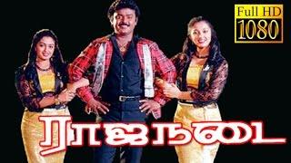 Rajanadai   Vijayakanth,Gautami,Seetha   Superhit Tamil Movie HD