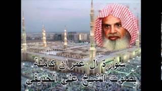 سورة آل عمران كاملة علي الحذيفي Sura Al